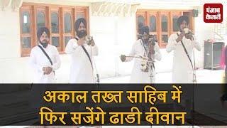 खत्म हुआ विवाद, Akal Takht Sahib के सामने फिर सजेंगे ढाडी दीवान