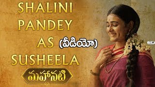 Shalini Pandey as Susheela in Mahanati | Nag Ashwin, Hero Nani | Top Telugu TV