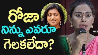 Sri Reddy Strong Counter To MLA ROJA   Tollywood Latest News   Top Telugu TV