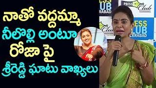 Sri Reddy Fires On MLA ROJA   Tollywood Latest News   Top Telugu TV