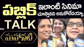 Mahanati Movie Public Talk | Mahanati Public Response | Mahanati Public Review | Keerthy Suresh
