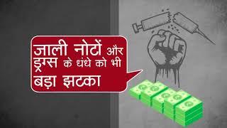 नोटबंदी गरीबों के लिए, ईमानदारों के साथ!