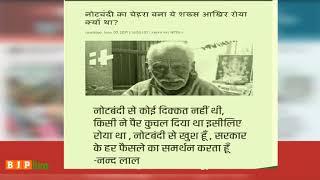 कांग्रेस झूठ के सहारे : गुरुग्राम के नन्द लाल ने खोली राहुल गाँधी के झूठ की पोल।