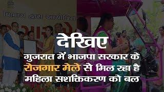 देखिये गुजरात में भाजपा सरकार के रोजगार मेले से कैसे गुजरात की सोनल बेन की जिंदगी में आ रहा है बदलाव