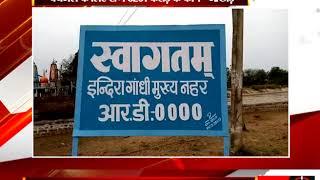 हनुमानगढ़ - इंदिरा गांधी नहर परियोजना के निर्माण कार्य शुरू- tv24
