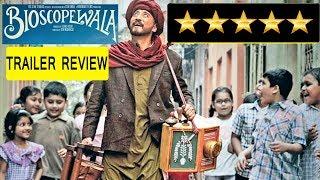 Bioscopewala Trailer Review I Danny Denzongpa I Adil Hussain