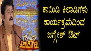 ಕಾಮಿಡಿ ಕಿಲಾಡಿಗಳು ಕಾರ್ಯಕ್ರಮದಿಂದ ಜಗ್ಗೇಶ್ ಔಟ್ ಕಾರಣ ಕೇಳಿದ್ರೆ ಶಾಕ್ ಆಗ್ತೀರಾ | Kannada Comedy Khiladigalu