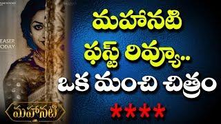 Mahanati Review, Savitri Biopic Review Rating, Public Talk l rectvindia