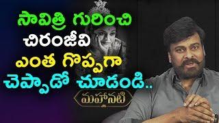 సావిత్రి గురించి చిరంజీవి ఎంత గొప్పగా చెప్పాడో చూడండి | Chiranjeevi about Savithri Movie