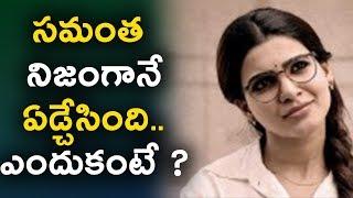 సమంత నిజంగానే ఏడ్చేసింది.. ఎందుకంటే ? | Samantha Cried really cried in Mahanati Movie | Daily Poster