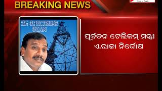 2g spectrum scam, release A.Raja & Kanimozhi
