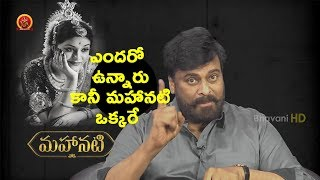 MegaStar Chiranjeevi Great Words about Mahanati Savitri | MegaStar Chiranjeevi Wishes to Mahanati