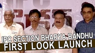IPC Section Bharya Bandhu Telugu Movie First Look Launch | Telugu Movies 2018