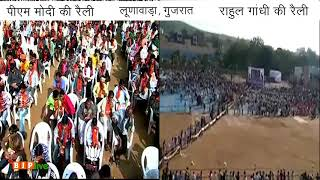Huge turnout of people at PM Narendra Modi's rally shows that there is a clear #ModiWave in Gujarat.