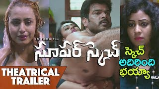 SUPER SKETCH Movie Theatrical Trailer | Ravi Chavali | Latest Telugu Movie Trailers | Top Telugu TV