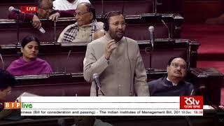 HRD Minister Shri Prakash Javadekar's Remarks | The Indian Institutes of Management Bill, 2017