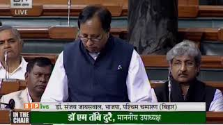 Dr. Sanjay Jaiswal on The Insolvency And Bankruptcy Code (Amendment ) Bill, 2017 in Lok Sabha