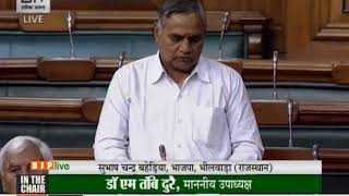 Shri Subhash Chandra Baheria on The Insolvency And Bankruptcy Code (Amendment ) Bill, 2017 in LS