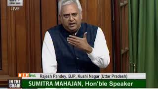 Shri Rajesh Pandey on The Insolvency And Bankruptcy Code (Amendment ) Bill, 2017 in Lok Sabha