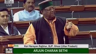 Shri Hari Narayan Rajbhar on Sixth Schedule To The Constitution (Amendment) Bill, 2015 : 29.12.2017