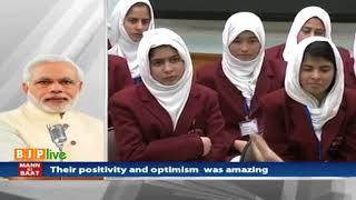 जम्मू-कश्मीर की बेटियों से मिलने का अवसर मिला, उनमें जो जज़्बा था, मुझे भी प्रेरणा मिली : पीएम मोदी