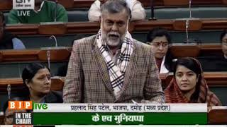 Shri Prahlad Singh Patel on Ancient Monuments & Archaeological Sites and Remains (Amend.)Bill 2017