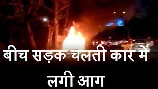 Video : बीच सड़क चलती कार में लगी आग