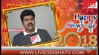 New Year 2018 Wishes Brahmapur