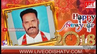 New Year Wishes BJP Zilla Morcha Kosadhakhya Rajendra Bhuiyan