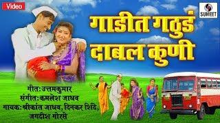 Gadit Gathuda Dabal Kuni - Marathi Lokgeet - Video Song - Sumeet Music