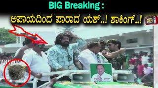 Big Breaking News : ಪ್ರಚಾರದ ವೇಳೆ ಅಪಾಯದಿಂದ ಪಾರಾದ ಯಶ್ | Kannada News | Top Kannada TV