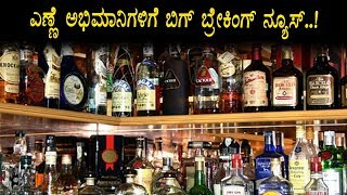 Big Breaking News for all alcohol fans | Kannada Live news | Top Kannada TV