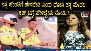 MS Dhoni his first crush secrete revealed | MS Dhoni | Top Kannada TV