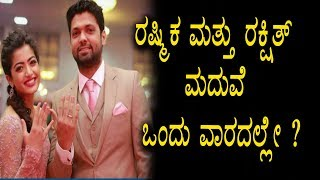 Rakshith and Rashmika Mandanna Marriage within one week..? | Rashmika Mandanna and Rakshith Shetty