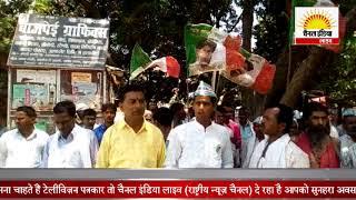 लहरपुर भू-माफियाओं का किसानों की जमीनों पर अवैध कब्जा #Channel India Live