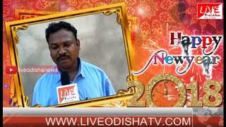 New Year 2018 Wishes Kiaghata GP Sarapancha Somnath Mallick