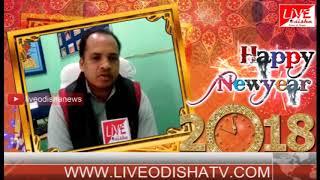New Year 2018 Wishes Gaisilat BDO Sudhansu Kumar Bhoin