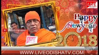 New Year 2018 Wishes Kanha Bilas Niranjan Das