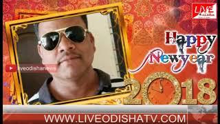 New Year 2018 Wishes Ichhapada & Chanabahal Gp PEO Milan Rajpalia