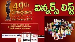 Cinegoers 49th annual Film Awards Winners List announcement press meet | Top Telugu TV