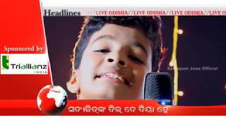 2 PM Headlines : 13 Jan 2018 | HEADLINES LIVE ODISHA