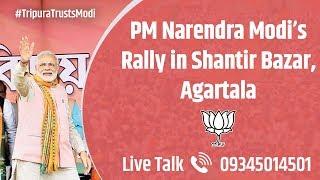 Prime Minister Narendra Modi to address public meeting in Shantir Bazar, Agartala