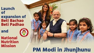 PM launches expansion of Beti Bachao Beti Padhao & National Nutrition Mission in Jhunjhunu
