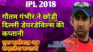 IPL 2018: Gautam Gambhir steps down as captain of Delhi Daredevils DD, Shreyas will replace him