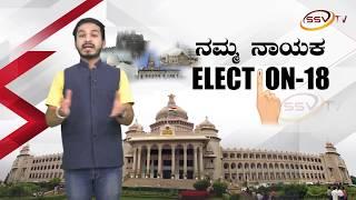 Namma Nayaka Dakshina SSV TV