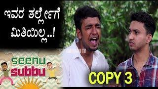 Seenu Subbu Funny Videos Copy 3 | Kannada Comedy Web Series | Top Kannada TV