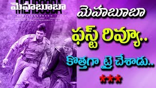 Mehbooba Movie Review, Mehbooba Telugu Review , Rating , Public talk