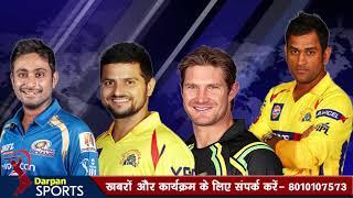IPL - CSK vs RR | Highlights | Interesting Facts | playing eleven | Darpan Sports | Delhi darpan TV