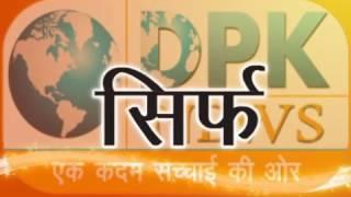 DPK NEWS(24x7 NEWS & ENTERTANMENT WEB NEWS  CHANNEL)PROMO ( edit by Narender singh )