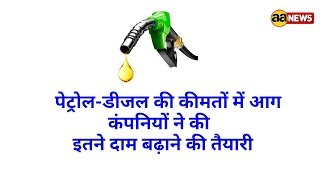 बढेंगे पेट्रोल डीजल के दाम